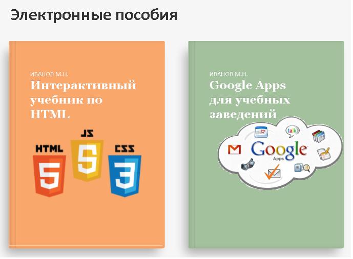Методические рекомендации по разработке электронных учебников