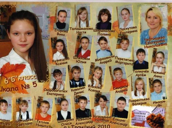 Школа №5 посёлка Троицкий Свердловской области/6-Б класс-2010-2011 ...