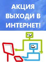 Акция ВЫХОДИ В ИНТЕРНЕТ 2015