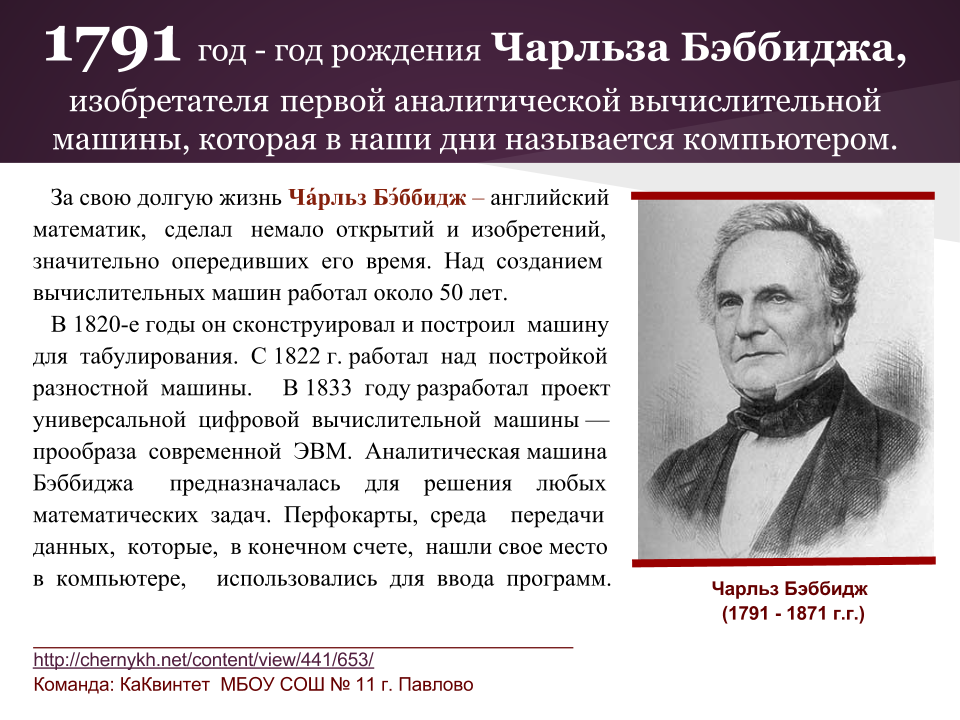 charles babbage a biography