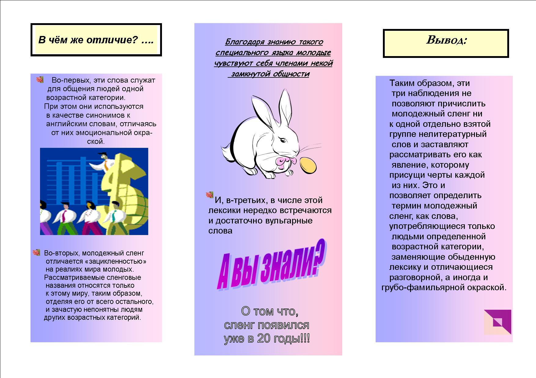 буклеты по русскому языку фото