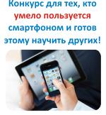 Конкурс на разработку содержания мультимедийного онлайн курса «Мобильная грамотность»