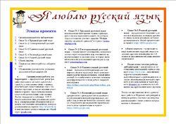 Как сделать буклет по русскому языку