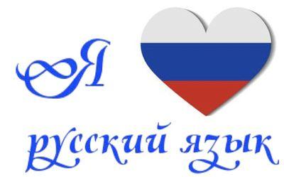 Логотип проекта Я люблю русский язык. 2017.jpg