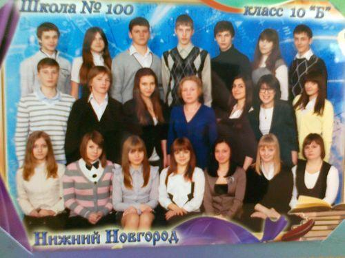 Школа №100 города Нижнего Новгорода/10Б класс 2011-2012 — Letopisi.ru